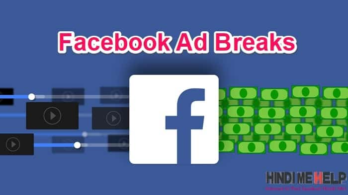 Facebook Video Monetize karke Paise Kamaye Ad Breaks se
