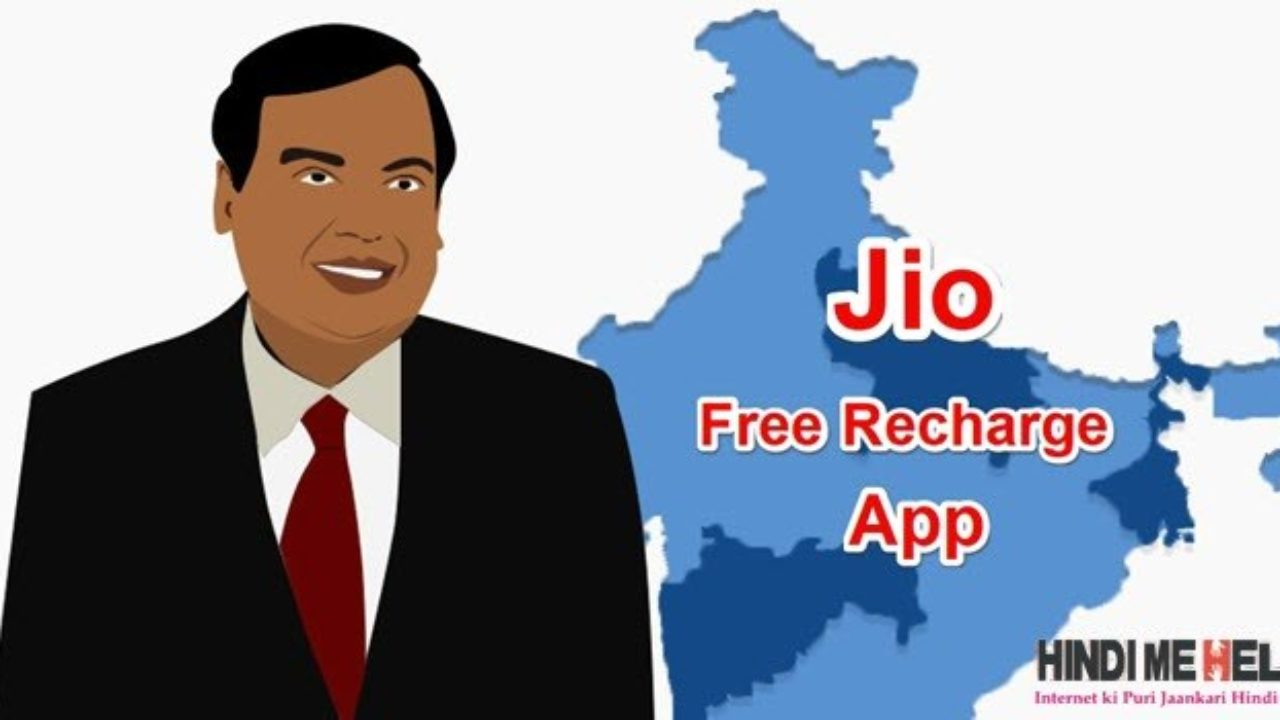 Jio Free Recharge App | Jio Free Mobile Data Trick for Unlimited