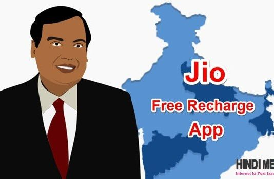 Jio Free Recharge App Mobile Data Trick for Unlimited Internet