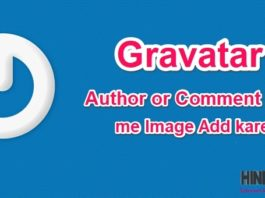 Website Comment or Author Box me Image add kare Gravatar se