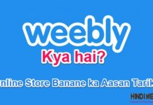 Weebly Kya Hai eCommerce Website Banaye 10 Mintes me