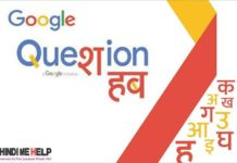 Google Question Hub kya hai Kaise Kaam karta hai Full Detail