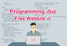 Online Programming Language Sikhne ki 7 Best free Website