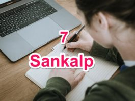7 Best Sankalp (Resolution) 2019