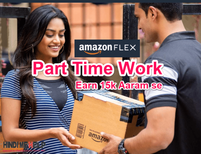 Amazon Flex se Part Time me Earn kare ₹15,000 Easily - Job