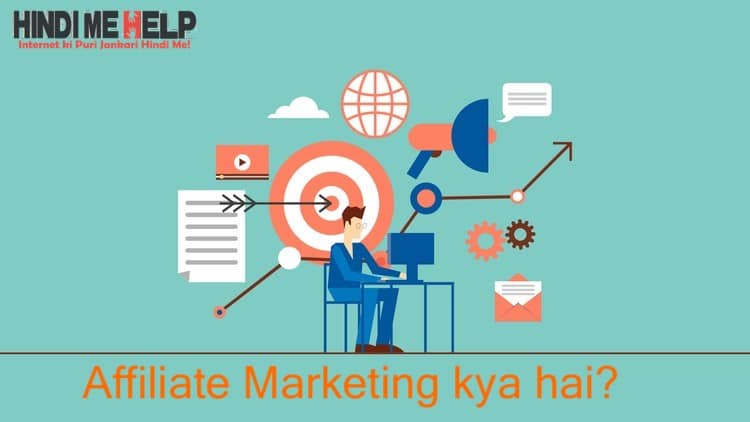 Affiliate Marketing Kya hai in Hindi Detail Guide (2019) - tegory%
