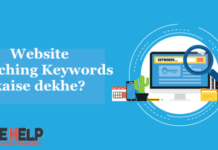 search keywords kaise dekhe apni website ke