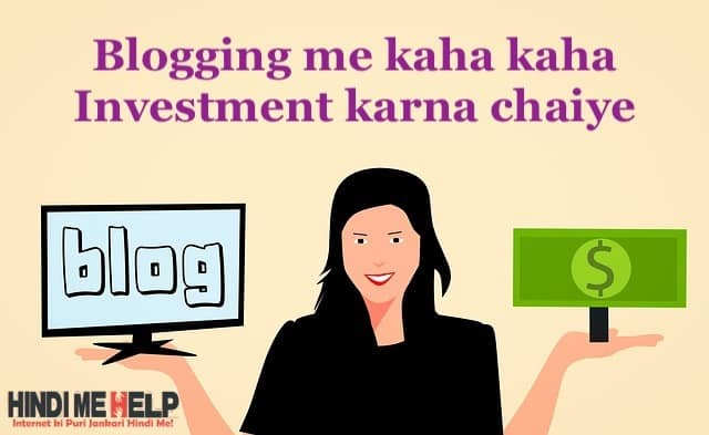 Blogging Start karane ke lie kin-kin cheezon par invest karen? - Blogging