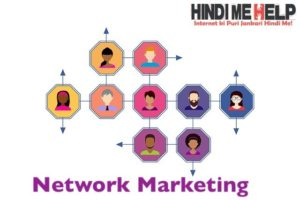 What is Network Marketing in hindi - Hindi Me Help