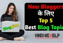 New Bloggers के लिए Top 5 Best Blogging Topics