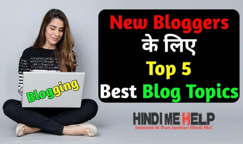 New Bloggers के लिए Top 5 Best Blogging Topics - Blogging