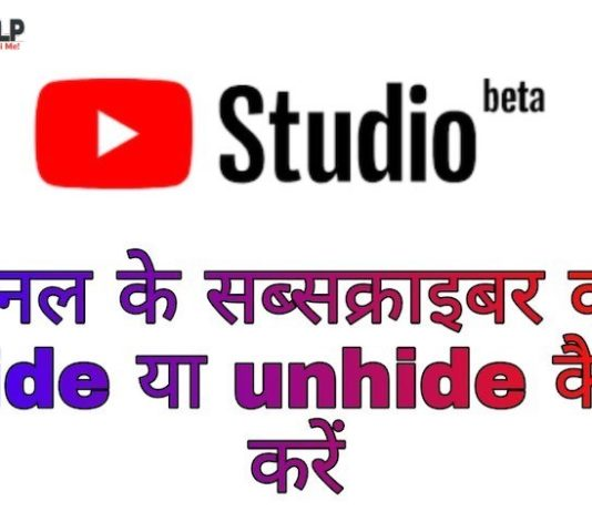 Beta Studio Me Youtube Channel Ke Subscriber Ko Hide or Unhide Kaise Kare