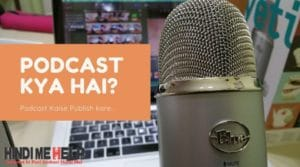 Podcast Kya hai or Kaise Apni Podcast Banaye