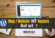 Wordpress BLog ko Restore kaise kare Manully in hindi