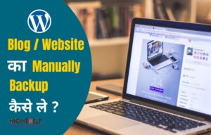 Wordpress Blog Backup manually in hindi