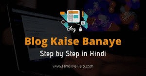 Blog Kaise banaye step by step in hindi