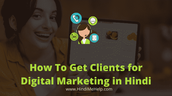 How To Get Clients for Digital Marketing in Hindi - Guest Post