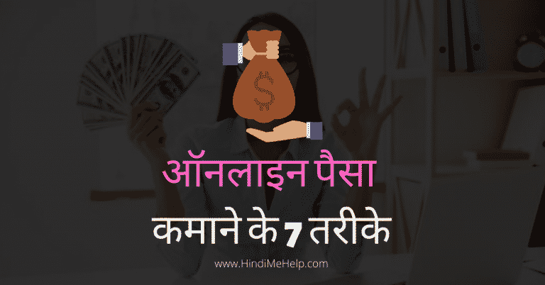 Online Paise kamane ke 7 tarike in Hindi