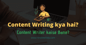 Content Writing kya hai or ek Writer kaise Bane?