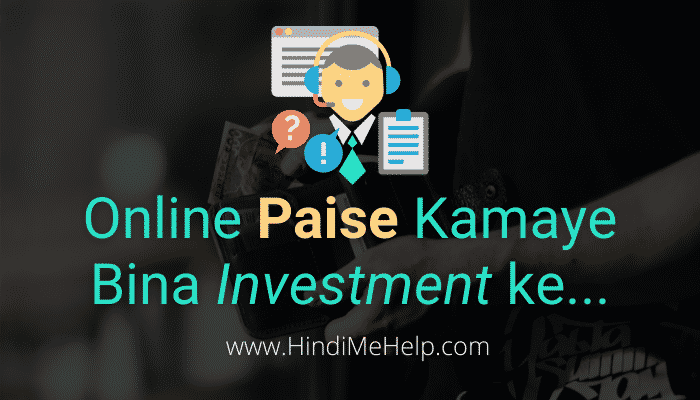 11 Ways to Earn Money Online from Home Without Investment in hindi