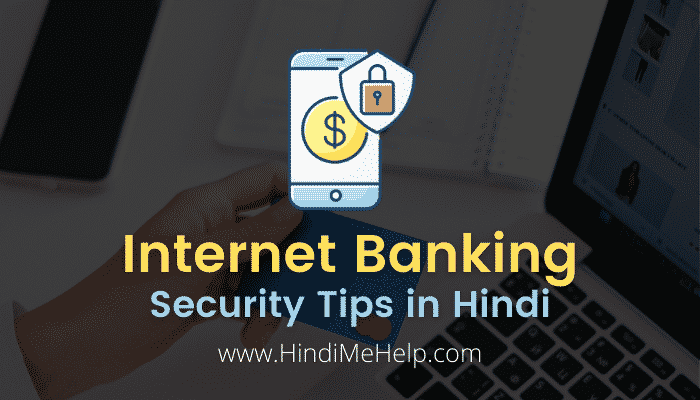 online Internet Banking Security Tips in hindi