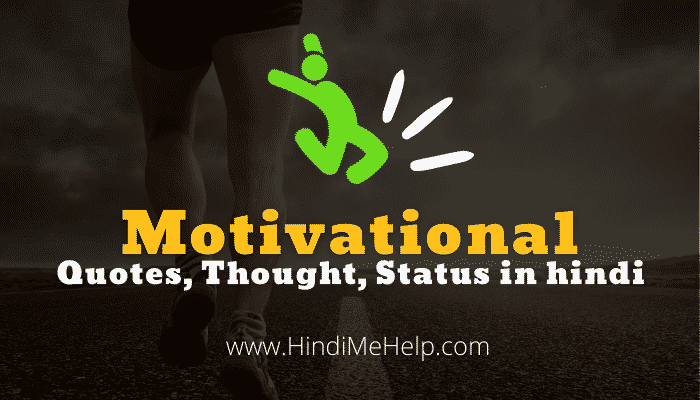 Motivational Quotes, Thought, Status In Hindi, Golden Quotes In Hindi - Motivational