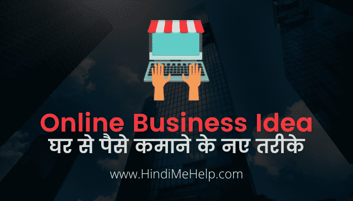 New Top 10 Online Business Idea in Hindi (2021) - Internet
