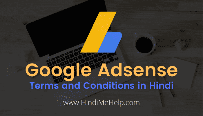 Google Adsense Terms and Conditions in Hindi [Full Detail] - Internet