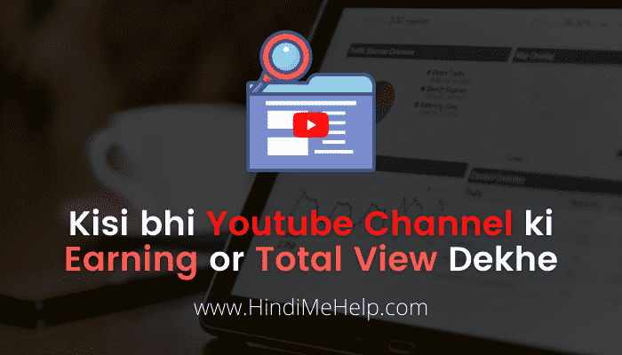 view any youtube channel view and earning